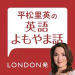 ロンドン発 英語よもやま話(りえラジ):平松里英