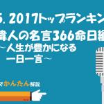 15.2017トップランキング/偉人の名言366命日編〜人生が豊かになる一日一言〜