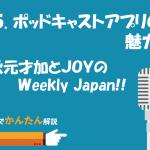 25. ポッドキャストアプリの魅力/秋元才加とJOYのWeekly Japan!!(TOKYO FM)