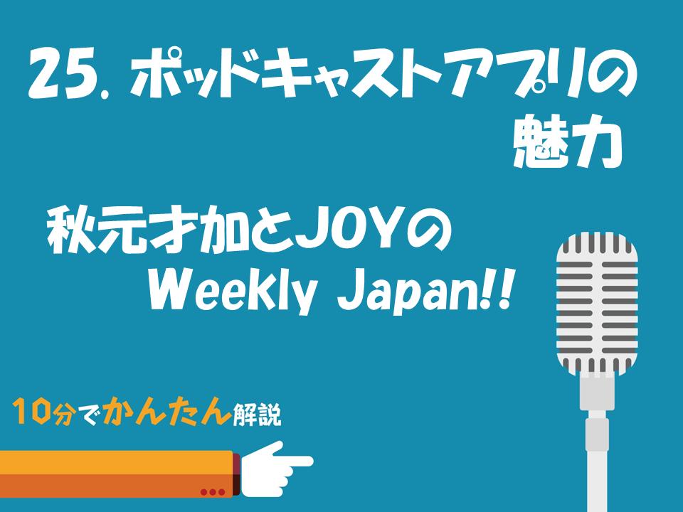 25. ポッドキャストアプリの魅力/秋元才加とJOYのWeekly Japan!!