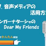 27.音声メディアの活用方法/シンガーナターシャのDear My Friends