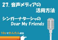 027.音声メディアの活用方法/シンガーナターシャのDear My Friends