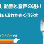 28.動画と音声の違い/まいぷれかまくラジオ