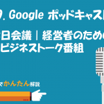 29. Googleポッドキャスト/休日会議|経営者のためのビジネストーク番組