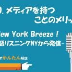30. メディアを持つことのメリット/New York Breeze ! -英語リスニングNYから発信-