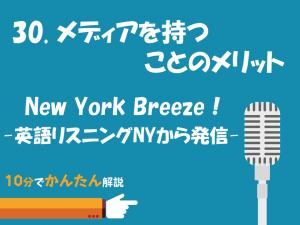030. メディアを持つことのメリット/New York Breeze ! -英語リスニングNYから発信-