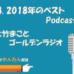 34. 2018年のベストPodcast/大竹まこと ゴールデンラジオ