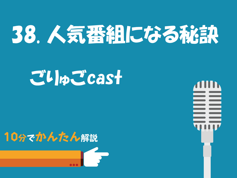 38. 人気番組になる秘訣/ごりゅごcast