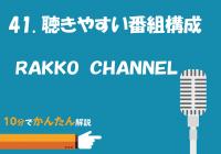 41. 聴きやすい番組構成/RAKKO CHANNEL