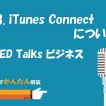 43.iTunes Connectについて/TED Talks ビジネス
