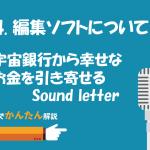 44.編集ソフトについて/宇宙銀行から幸せなお金を引き寄せるSound letter