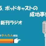 45.ポッドキャストの成功事例/新刊ラジオ