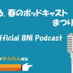 46.春のポッドキャストまつり/Official BNI Podcast