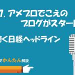 47.アメブロでこえのブログがスタート/聴く日経ヘッドライン