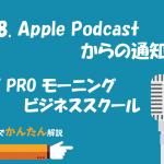 48.Apple Podcastからの通知/QT PROモーニングビジネススクール