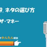 49. ネタの選び方/ザ・マネー