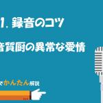 51.録音のコツ/音質厨の異常な愛情