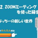 52.zoomミーティングを使った録音/なっちーの新しい世界
