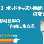 53.ポッドキャスト画面の変更/野村昌平の「自由に生きる」