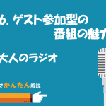 56.ゲスト参加型の番組の魅力/大人のラヂオ