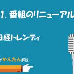 61.番組のリニューアル/日経トレンディ