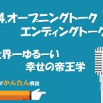 74.オープニングトーク、エンディングトーク/世界一ゆるーい幸せの帝王学