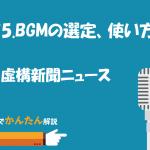75.BGMの選定、使い方/虚構新聞ニュース