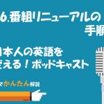 76.番組リニューアルの手順/日本人の英語を変える!ポッドキャスト
