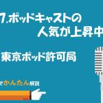 77.ポッドキャストの人気が上昇中!/東京ポッド許可局
