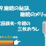 79.継続の秘訣、継続のメリット/武田鉄矢・今朝の三枚おろし