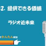 82.提供できる価値/ラジオ近未来