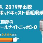 84.2019年必聴ポッドキャスト番組発表!/三四郎のオールナイトニッポン0