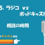 85.ラジコ vs ポッドキャスト/朗読の時間