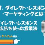 87.ダイレクト・レスポンス・マーケティングとは?/ダイレクト・レスポンス広告を使った営業法