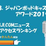 88.ジャパンポッドキャストアワード2019/JIJI.COMニュースアクセスランキング
