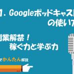 91.Googleポッドキャストの使い方/副業解禁!稼ぐ力と学ぶ力