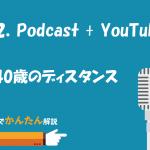 92.Podcast + YouTube/40歳のディスタンス