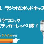 93.ラジオとポッドキャスト/点字ブロックステッカーしゃべり隊!