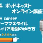 94.ポッドキャストオンライン講座/My career ワーママスタイル キャリア地図の歩き方