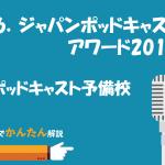 96.ジャパンポッドキャストアワード2019/ポッドキャスト予備校