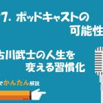 97.ポッドキャストの可能性/古川武士の人生を変える習慣化