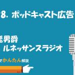 98.ポッドキャスト広告/髭男爵 ルネッサンスラジオ