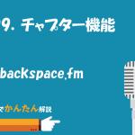 99.チャプター機能/backspace.fm