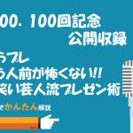 100.100回記念公開収録/わらプレ もう人前が怖くない!!お笑い芸人流プレゼン術