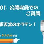 101.公開収録でのご質問/順天堂のキラテン!