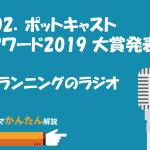 102.ポッドキャストアワード2019大賞発表!/ランニングのラジオ