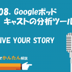 108.Googleポッドキャストの分析ツール/LIVE YOUR STORY