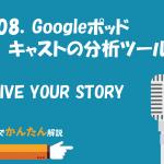 108.Googleポッドキャストの分析ツール/LIVE YOUR STORY