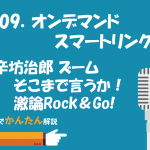 109.オンデマンドスマートリンク/辛坊治郎 ズームそこまで言うか!激論Rock&Go!
