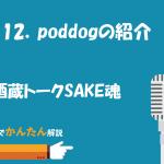112.poddogの紹介/酒蔵トークSAKE魂